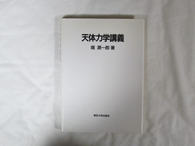 天体力学講義: 星野好郎のブログ