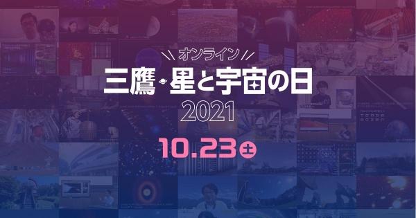 20210917opendayfig